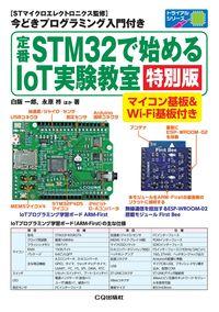 定番STM32で始めるIoT実験教室[特別版]