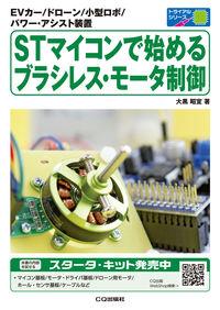 STマイコンで始めるブラシレス・モータ制御