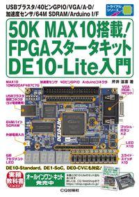 50K MAX10搭載!FPGAスタータキット DE10-Lite入門