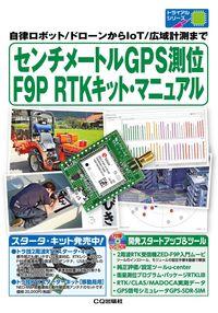 センチメートルGPS測位 F9P RTKキット・マニュアル