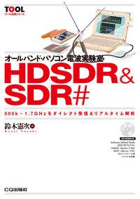 オールバンド・パソコン電波実験室 HDSDR & SDR#