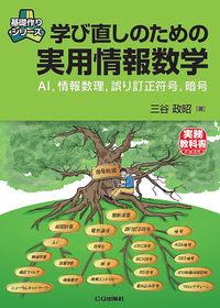 学び直しのための実用情報数学