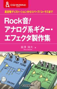 Rock音!アナログ系ギター・エフェクタ製作集