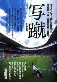 写蹴 / ファインダー越しに見た歴代サッカー日本代表の素顔