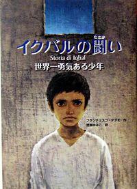 イクバルの闘い / 世界一勇気ある少年