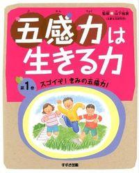 五感力は生きる力 第1巻