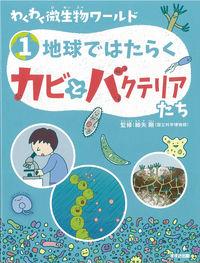 わくわく微生物ワールド 1