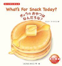 きょうのおやつはなんだろな? / Whats For Snack Today