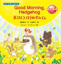 おはようはりねずみくん / Good Morning Hedgehog