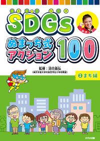SDGs ぬまっち式アクション100 ②まち編