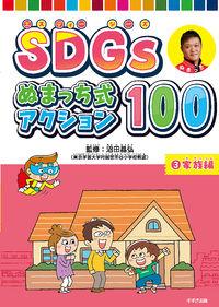 SDGs ぬまっち式アクション100 ③家族編