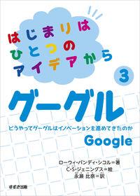 グーグル / どうやってグーグルはイノベーションを進めてきたのか 図書館用特別堅牢製本図書