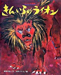 きんいろのライオン / インドの昔話