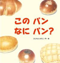 このパンなにパン?