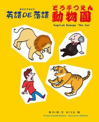 英語DE落語動物園