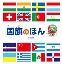 国旗のほん 〈新装版〉