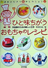 ひと味ちがうおもちゃのレシピ : 作品展のための楽しい工作