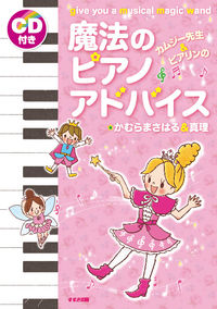 カムジー先生&ピアリンの魔法のピアノアドバイス