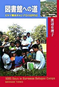 図書館への道 / ビルマ難民キャンプでの1095日