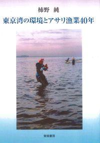 東京湾の環境とアサリ漁業40年
