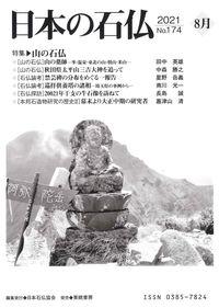 日本の石仏№174/特集山の石仏