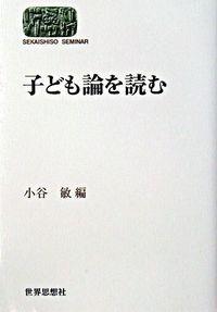 子ども論を読む Sekaishiso seminar