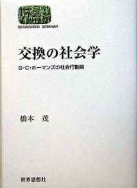 交換の社会学 G・C・ホーマンズの社会行動論 Sekaishiso seminar