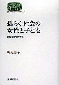 揺らぐ社会の女性と子ども 文化社会学的考察 Sekaishiso seminar