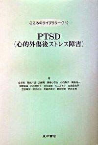 PTSD(心的外傷後ストレス障害) (こころのライブラリー)