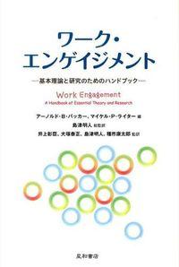 ワーク・エンゲイジメント / 基本理論と研究のためのハンドブック