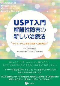 USPT入門 解離性障害の新しい治療法