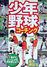 少年野球コーチング / 基本と練習法
