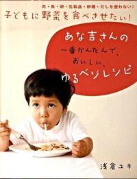 子どもに野菜を食べさせたい!あな吉さんの一番かんたんで、おいしい、ゆるベジレシピ / 肉・魚・卵・乳製品・砂糖・だしを使わない!