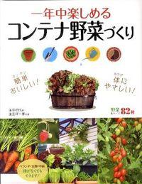一年中楽しめるコンテナ野菜づくり