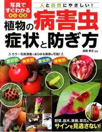 写真ですぐわかる安心・安全植物の病害虫症状と防ぎ方 / 人と自然にやさしい!