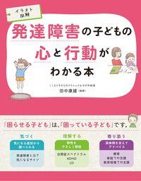 発達障害の子どもの心と行動がわかる本 / イラスト図解