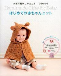 はじめての赤ちゃんニット / かぎ針編みでかんたん!かわいい!