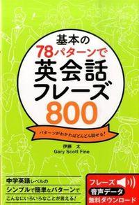 基本の78パターンで英会話フレーズ800 / パターンがわかればどんどん話せる!