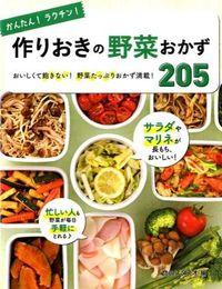 かんたん!ラクチン!作りおきの野菜おかず205 / おいしくて飽きない!野菜たっぷりおかず満載!