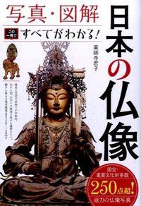 写真・図解日本の仏像 / この一冊ですべてがわかる!