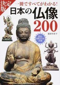 日本の仏像200 / PHOTO & ILLUSTRATION