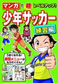 マンガで超レベルアップ!少年サッカー 練習編