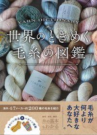 世界のときめく毛糸の図鑑