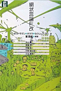 網状言論F改 / ポストモダン・オタク・セクシュアリティ