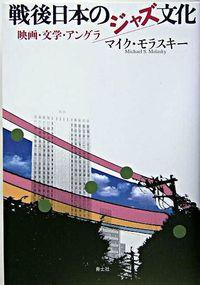 戦後日本のジャズ文化 / 映画・文学・アングラ