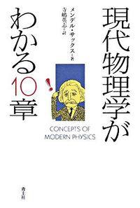 現代物理学がわかる10章