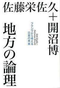 地方の論理 / フクシマから考える日本の未来