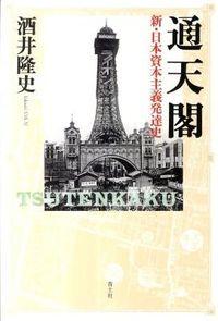 通天閣 / 新・日本資本主義発達史