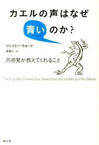 カエルの声はなぜ青いのか? / 共感覚が教えてくれること