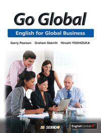 グローバル時代のビジネスコミュニケーション